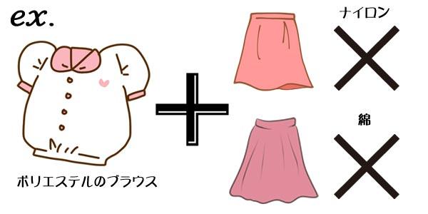 衣類の組み合わせ 静電気防止[豆知識](ポリエステルのブラウスと・・・)