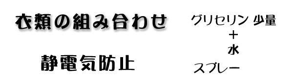 衣類の組み合わせ 静電気防止[豆知識](タイトル)
