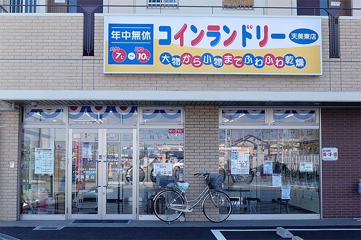 コインランドリー 天美東店