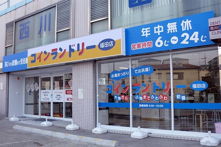 コインランドリー 福田店