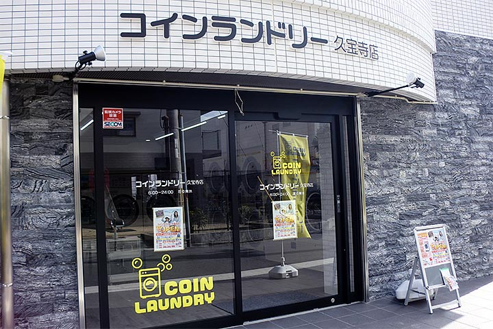 コインランドリー 久宝寺店