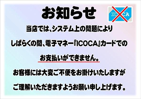 クリーニングのキャロット システム上の問題により『ICOCA』カードでのお支払いはできません。