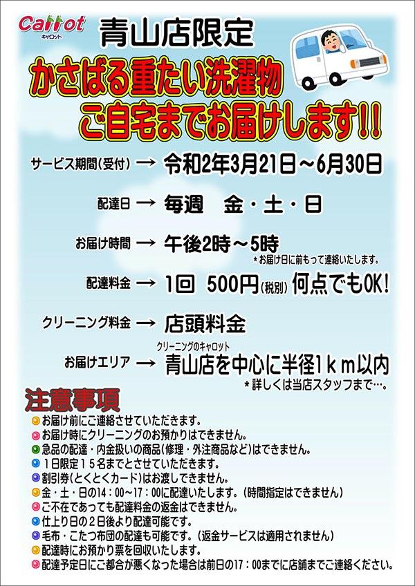 クリーニングのキャロット 青山店限定 宅配サービス![サービス期間:令和2年3月21日 ~ 6月30日]