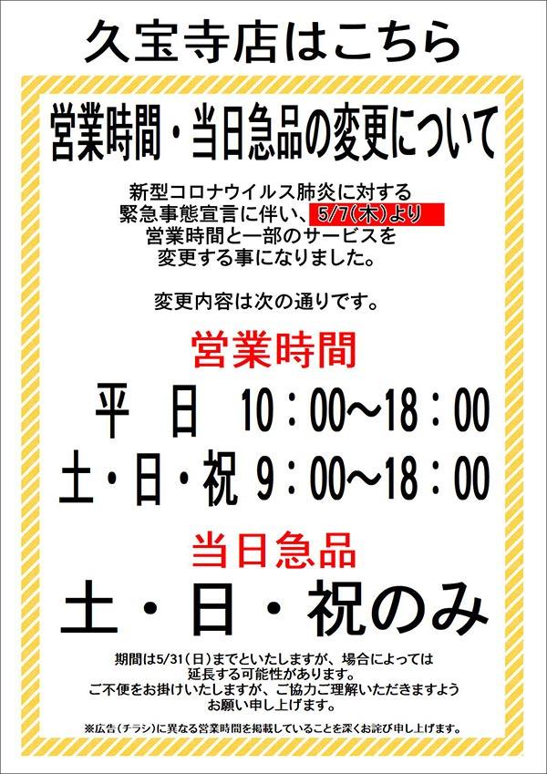 営業時間・当日急品の変更について(久宝寺店のお客様)