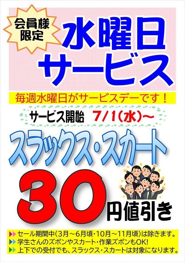 会員様限定 水曜サービス!スラックス・スカート 30円 値引き! 2020年7月1日(水)~