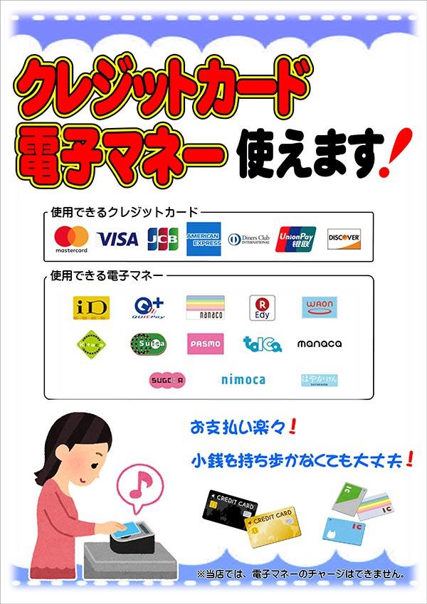 クリーニングのキャロット クレジットカード・電子マネー使えます!キャッシュレス決済のお知らせ