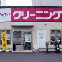 クリーニングのキャロット 青山店