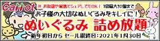 クリーニングのキャロット ぬいぐるみ詰め放題 セール [新年初日 ~2021年1月30日(土)]