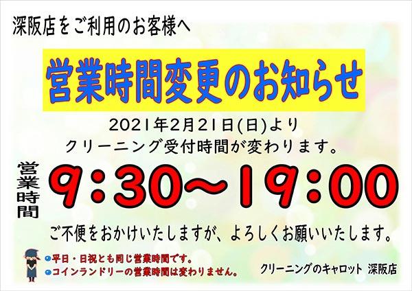 クリーニングのキャロット 深阪店 営業時間変更のお知らせ