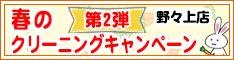 会員様限定 春のクリーニングキャンペーン 第2弾(野々上店のお客様)[2021年4月10日(土) ~ 2021年4月21日(水)]