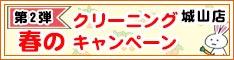 会員様限定 春のクリーニングキャンペーン 第2弾(城山店のお客様)[2021年4月17日(土) ~ 2021年4月28日(水)]